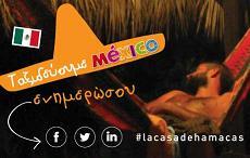 Ταξιδι στο Μεξικο 2014