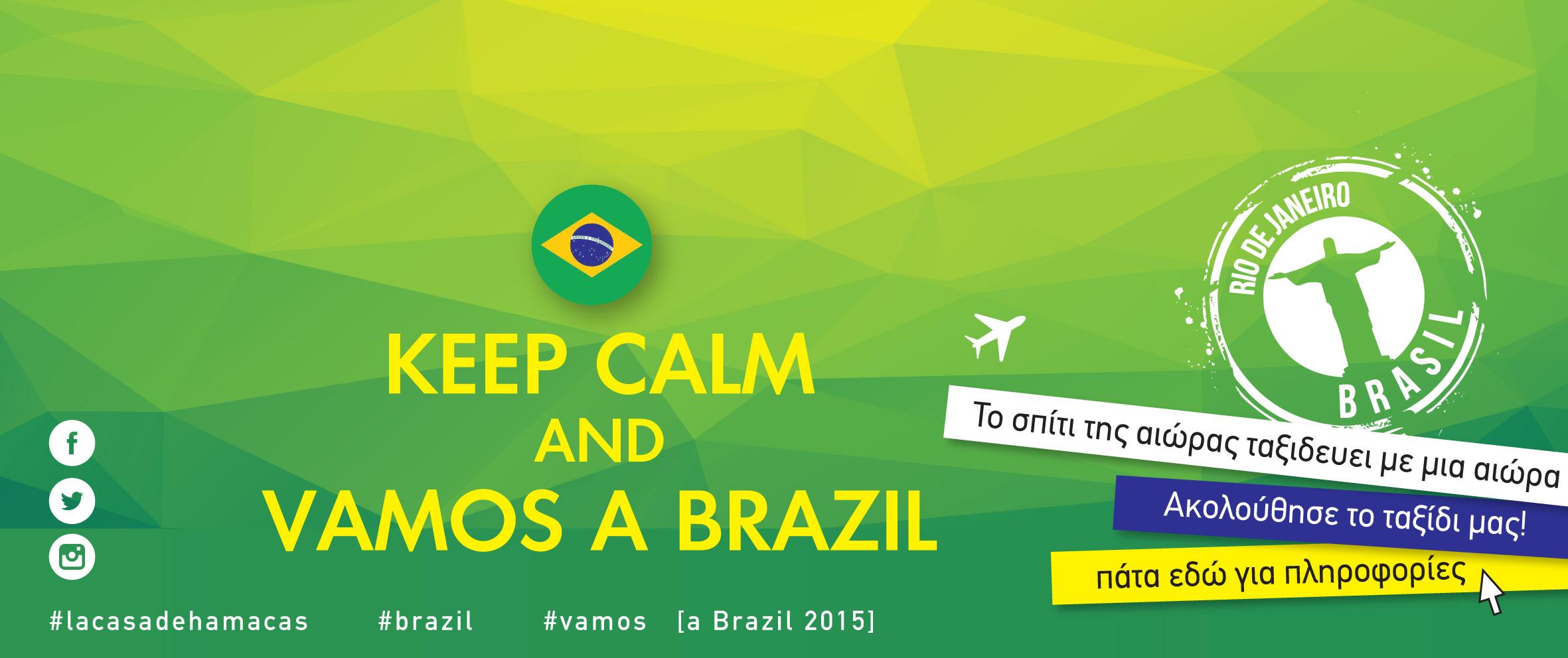 Ταξίδι στην Βραζιλία -Vamos a Brazil 2015 Διαγωνισμός.